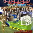 Soccer savings box goal! Goal! Goal! Bank