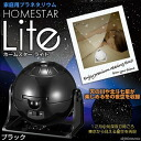"[reservation: The starlit sky of approximately around several business days] approximately 10,000! Home planetarium ""homester light - HOMESTAR Lite -"" (black)"