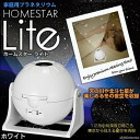 "[reservation: The starlit sky of approximately several business days] approximately 10,000! Home planetarium ""homester light - HOMESTAR Lite -"" (white)"