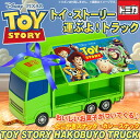 "Is in tune with a cake until a dream; and GO!GO! tomica truck ""eight Toy Story tomica storing super dynamic wings opening and shutting-type Toy Story tomica carry it!truck"""