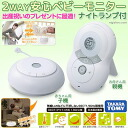 "[reservation: It is with ]"" 2WAY relief baby monitor night lamp for approximately around several business days"