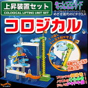Cological - lifting equipment set-