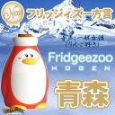 "[Book: 11-end] Fridgeezoo HOGEN species winter2013 ""フリッジィズー dialect (Aomori valve Penguin)'"
