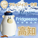 "[reservation: End of November] Fridgeezoo HOGEN new kind winter2013 ""フリッジィズー dialect"" (Kochi dialect white bear)"