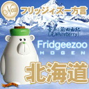 "[reservation: Beginning of December] Fridgeezoo HOGEN new kind winter2013 ""フリッジィズー dialect"" (Hokkaido white bear)"