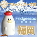 "[reservation: Beginning of December] Fridgeezoo HOGEN new kind winter2013 ""フリッジィズー dialect"" (Fukuoka dialect seal)"