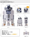 [Book: end of the 4-5 early childhood] R2-D2 STAR WARS / Talking Fridge Gadget talking fridge GA Jet