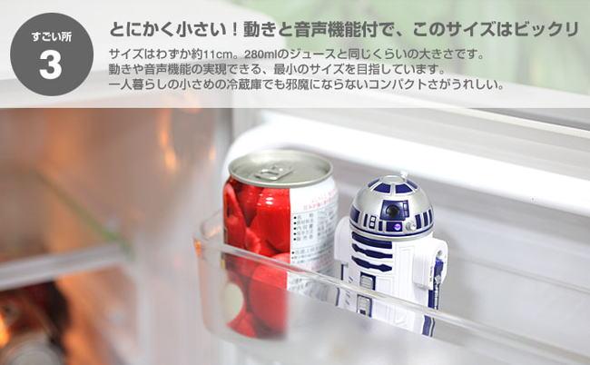 STAR WARS / Talking Fridge Gadget R2-D2 トーキングフリッジガジェット R2-D2 【 スターウォーズ の R2D2 が 冷蔵庫 に入れて使用する ガジェット R2 D2 になって新登場!まるで STARWARS から飛び出て来たよな R2D2 にメロメロ】