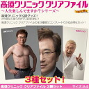 [Book: few open dates] deals TAKASU clinic clear file set
