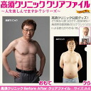 [reservation: End of February ... end arrival planned] Takasu clinic Before After clear file