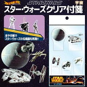 [reservation: About the end of March] STAR WARS ☆ Star Wars clear tag (space)