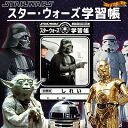 [reservation: About the beginning of April] STAR WARS ☆ Star Wars notebook (know order - and is)