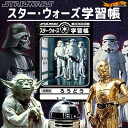 [reservation: 4 place in the moonlight - beginning of May] STAR WARS ☆ Star Wars notebooks (labor - ろうどう)