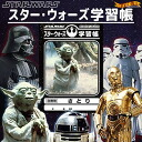 [reservation: About the end of March] STAR WARS ☆ Star Wars notebook (I realize realization -)