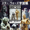 [reservation: About the end of March] STAR WARS ☆ Star Wars notebook (translation - ほんやく)