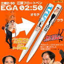 [reservation: End of March ... end arrival planned] Nijigojuppun Egashira float pen (Dawn)