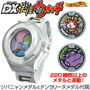 Apparition medal comes with two! DX Specter watch