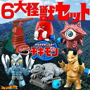 "[reservation: Six kinds of sets that ]※ this is advantageous in about the end of April! ウルトラシリーズアクションフィギュアチキチキモンスター ""チキモン"" (6 biggest monster set)"