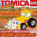 """☆ Valentine special Tomica 2 + Tomica Choco chocolate set ☆ TOMICA Tomica """"assembling bulldozer' had shine snacks sweets with ☆"""