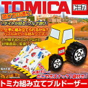 "It is with the cake of the TOMICA tomica ""assembling bulldozer"" takoyaki snack☆"