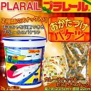"Entering two kinds of plastic rail ""person pickles bucket"" cakes ☆"