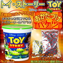 "Entering two kinds of disney Toy Story ""person pickles bucket"" cakes ☆"