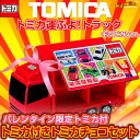 "Valentine's day ☆ special Tomica 2 + Tomica Choco chocolate set ☆ sweets to dream even put GO! GO! Tomica track ""carry storage Super dynamic wing retractable Tomica Tomica eight! track ']"
