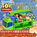 """☆ Valentine special Tomica 2 + Tomica Choco chocolate set ☆ """"carry storage Super dynamic wing retractable toy story Tomica Tomica toy story 8! tracks '"""