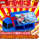 "☆ Valentine special Tomica 2 + Tomica Choco chocolate set ☆ ""tomicamariocaat 8 Tomica eight storage Super dynamic wing retractable toy story Tomica carry! tracks '"