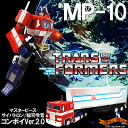 [Book: 6 late May-early July] masterpiece MP-10 Optimus Ver.2.0 - transformers -