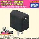 [reservation: Around several business days] hello! It is AC adapter TYPE5U for exclusive use of the ☆ takara tomy toy for the charge of the zoom lens
