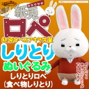 "The most recent paper rabbit Lope toy ""shiritori Lope (food shiritori)'"