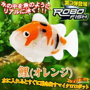 "[reservation: It is going to be received in about the end of March and becomes] goldfish and the carp and debuts! ROBO FISH Robo fish ""carp / orange"""