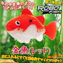 "[reservation: It is going to be received in about the end of March and becomes] goldfish and the carp and debuts! ROBO FISH Robo fish ""goldfish / red"""