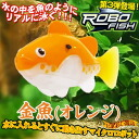 "[reservation: It is going to be received in about the end of March and becomes] goldfish and the carp and debuts! ROBO FISH Robo fish ""goldfish / orange"""