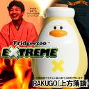 Refrigerator storage type gadgets ★ fridgeizoo (Extreme RAKUGO / kamigata rakugo Maeda of wisdom)