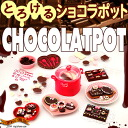 Tasty kitchen Marsh chocolate pot