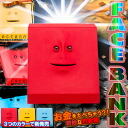 [reservation: Liver kava system money box face bank (red - red) that] he asks for the ... coin that money is staple food for approximately several business days