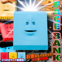 Liver kava system money box face bank (blue - blue) that he asks for the ... coin that money is staple food