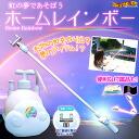 """RAINBOW dream real Rainbow to produce item """"home Rainbow' HR-01-HOME-"""