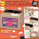 "BANK piggy bank prank ""Chat Noir (black cat)]"