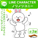 ★ LINE character ノリノリコニー in plush dance to music