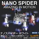NANO Spider 2.4 GHz 4 ch R/C 「나노 스파이더 화이트」(모드 1・흰색)