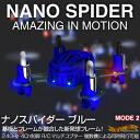 NANO Spider 2.4 GHz 4 ch R/C 「나노 스파이더 블루」(모드 2・파랑)