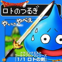 """[reservation: About the end of April] dragon quest world prop series """"sword (sword) of the 1/1 lot"""""""