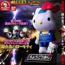 [reservation: About the end of June] superalloy hello kitty