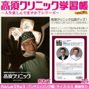 [reservation: End of February ... end] Takasu clinic notebook - れんしゅうちょう ...