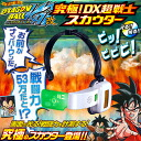 [reservation: Soldier scows more than DX for from the end of May to June in about the middle] dragon ball 改究極!ter(green ver.) )