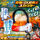 [reservation: Soldier scows more than DX for from the end of May to June in about the middle] dragon ball 改究極!ter(red ver.) )