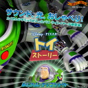 Disney Toy Story fight! Space laser buzz light year